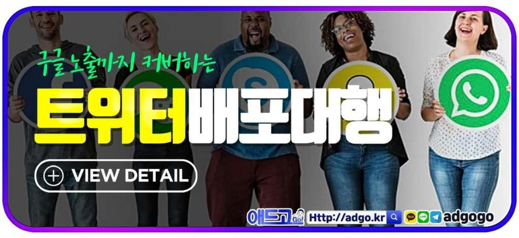 광고대행사리스트트위터배포대행