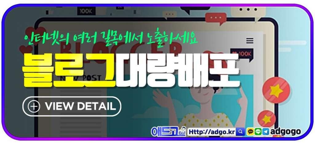 광고대행사리스트블로그배포